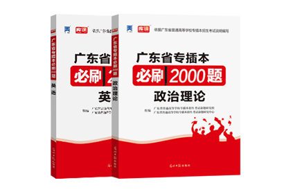 2021年广东专插本考试英语+政治理论 (必刷题)