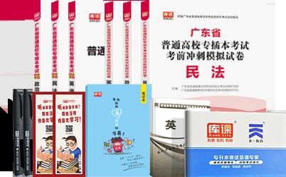 2021年广东专插本考试英语+政治理论+民法 (教材+模拟卷)