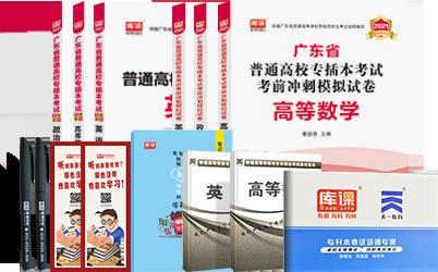2021年广东专插本考试英语+政治理论+高等数学 (教材+模拟卷)