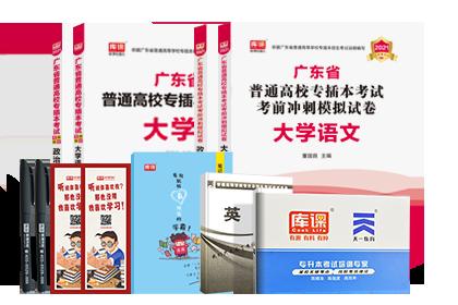 2021年广东专插本考试政治理论+大学语文 (教材+模拟卷)