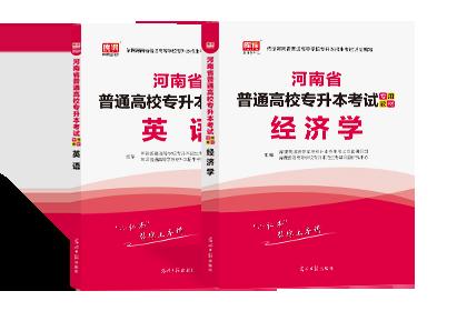 2021年河南专升本考试英语+经济学 (教材)
