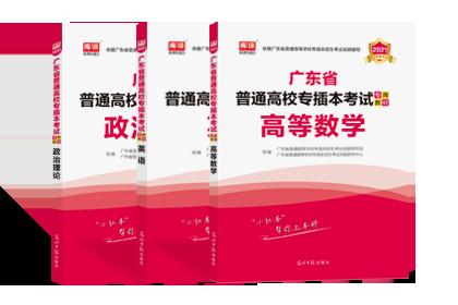 2021年广东专插本考试英语+政治理论+高等数学 (教材)