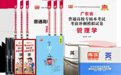 2021年广东专插本考试英语+政治理论+管理学 (教材+模拟卷)