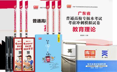 2021年广东专插本考试英语+政治理论+教育理论 (教材+模拟卷)