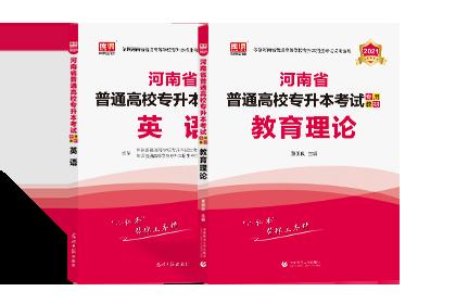2021年河南专升本考试英语+教育理论 (教材)