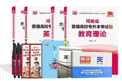 2021年河南专升本考试英语+教育理论 (教材+模拟卷)