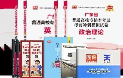 2021年广东专插本考试英语+政治理论 (教材+模拟卷)