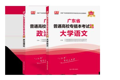 2021年广东专插本考试政治理论+大学语文 (教材)