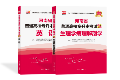 2021年河南专升本考试英语+生理病理解剖学 (教材)