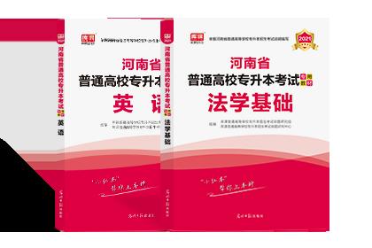 2021年河南专升本考试英语+法学基础 (教材)