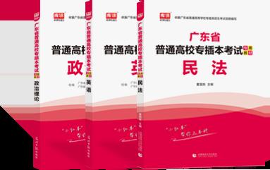 2021年广东专插本考试英语+政治理论+民法 (教材)