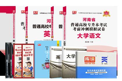 2021年河南专升本考试英语+大学语文 (教材+模拟卷)