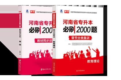 2021年河南专升本考试英语+教育理论 (必刷题)