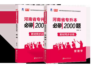 2021年河南专升本考试英语+管理学 (必刷题)