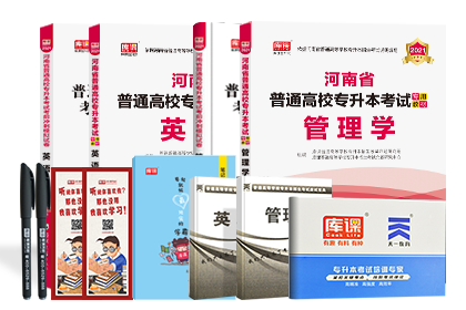 2021年河南专升本考试英语+管理学 (教材+模拟卷)