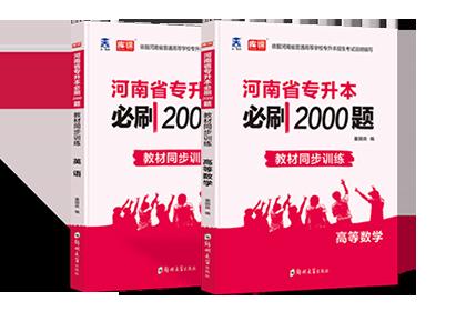 2021年河南专升本考试英语+高等数学 (必刷题)