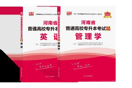 2021年河南专升本考试英语+管理学 (教材)