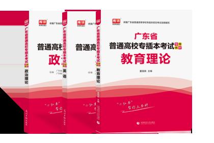 2021年广东专插本考试英语+政治理论+教育理论 (教材)
