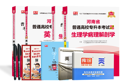 2021年河南专升本考试英语+生理病理解剖学 (教材+模拟卷)
