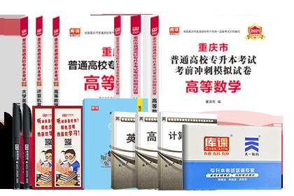 2021年重庆专升本考试英语+计算机+高等数学 (教材+模拟卷)