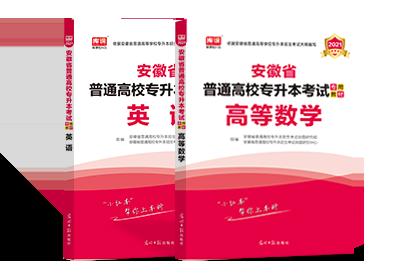 2021年安徽专升本考试英语+高等数学 (教材)