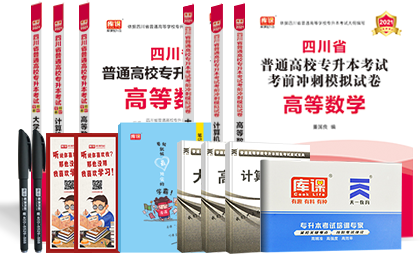 2021年四川专升本考试英语+计算机+高等数学 (教材+模拟卷)