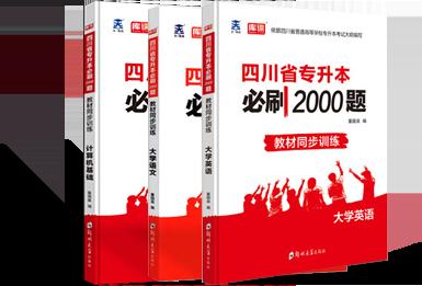 2021年四川专升本考试英语+计算机+大学语文 (必刷题)