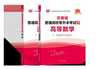 2021年云南专升本考试英语+高等数学 (教材)