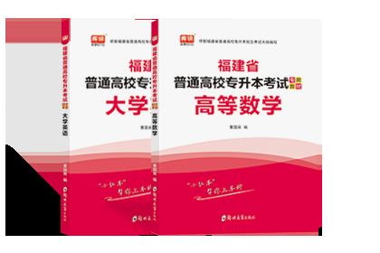 2021年福建专升本考试英语+高等数学 (教材)