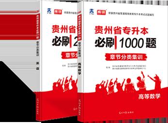 2021年贵州专升本考试英语+高等数学 (必刷题)