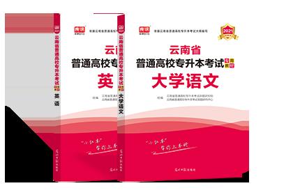 2021年云南专升本考试英语+大学语文 (教材)