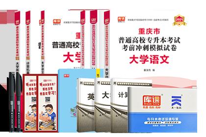 2021年重庆专升本考试英语+计算机+大学语文 (教材+模拟卷)
