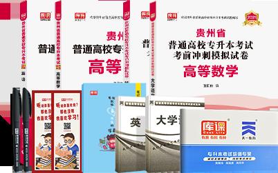 2021年贵州专升本考试英语+高等数学 (教材+模拟卷)
