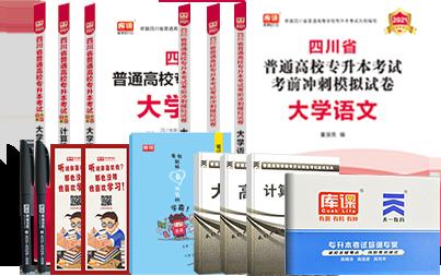 2021年四川专升本考试英语+计算机+大学语文 (教材+模拟卷)