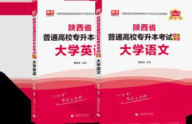 2021年陕西专升本考试英语+大学语文 (教材)