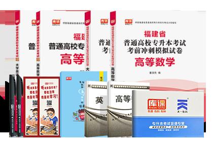 2021年福建专升本考试英语+高等数学 (教材+模拟卷)