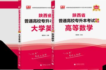 2021年陕西专升本考试英语+高等数学 (教材)