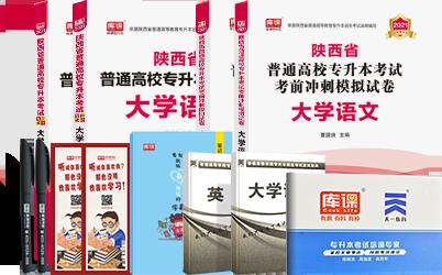 2021年陕西专升本考试英语+大学语文 (教材+模拟卷)