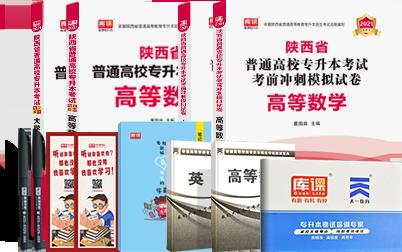 2021年陕西专升本考试英语+高等数学 (教材+模拟卷)