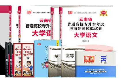 2021年云南专升本考试英语+大学语文 (教材+模拟卷)