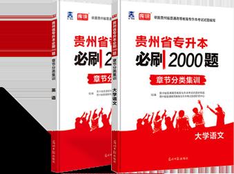 2021年贵州专升本考试英语+大学语文 (必刷题)