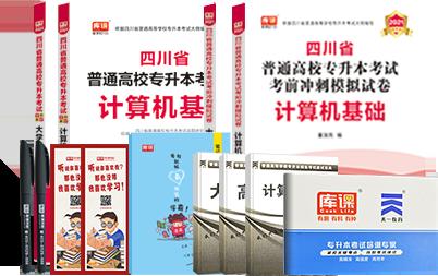 2021年四川专升本考试英语+计算机 (教材+模拟卷)