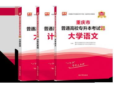 2021年重庆专升本考试英语+计算机+大学语文 (教材)