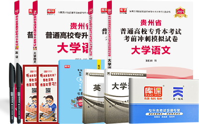 2021年贵州专升本考试英语+大学语文 (教材+模拟卷)
