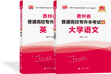 2021年贵州专升本考试英语+大学语文 (教材)