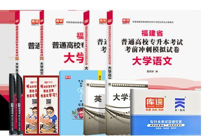 2021年福建专升本考试英语+大学语文 (教材+模拟卷)
