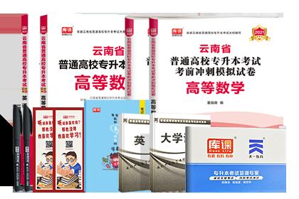 2021年云南专升本考试英语+高等数学 (教材+模拟卷)