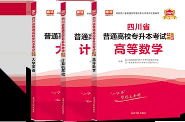2021年四川专升本考试英语+计算机+高等数学 (教材)