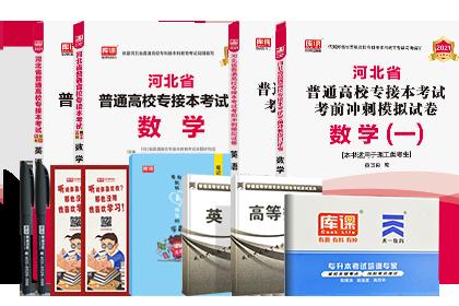 2021年河北专接本考试英语+高等数学(一) (教材+模拟卷)