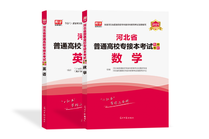 2021年河北专接本考试英语+高等数学 (教材)